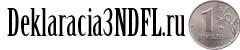 Декларация 3-НДФЛ и налоговые вычеты