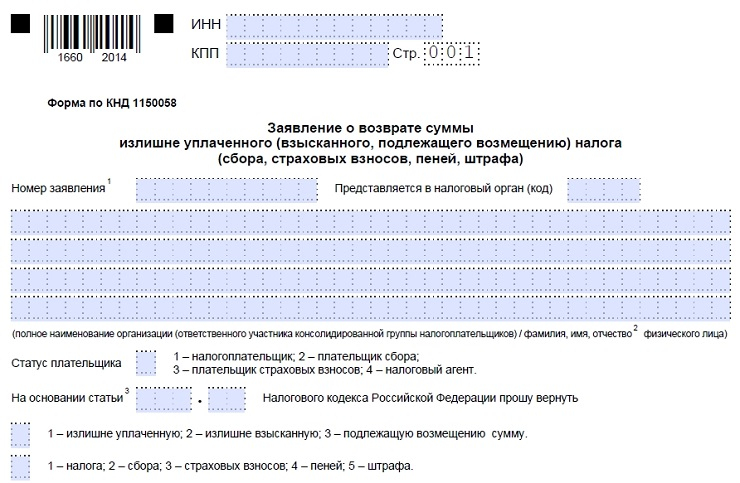 Пример заявления на получение вычета